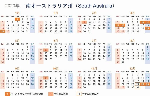 南オーストラリア2020年祝日カレンダー