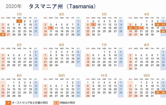 タスマニア州2020年祝日カレンダー