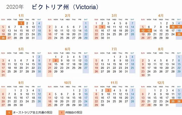 ビクトリア州2020年祝日カレンダー