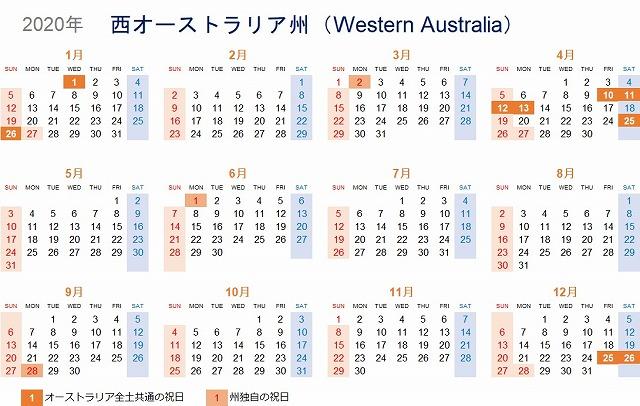 西オーストラリア州2020年祝日カレンダー