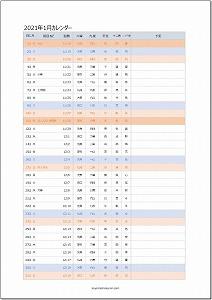 2020年エクセルA4カレンダー:旧暦タイプ