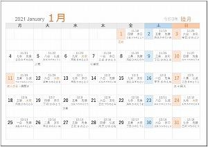 2021年1月A5旧暦入月曜始まり