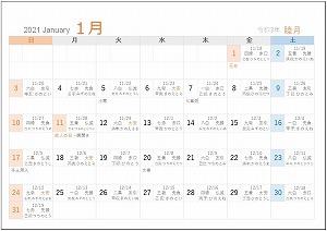 2021年1月A5旧暦入り日曜始まり