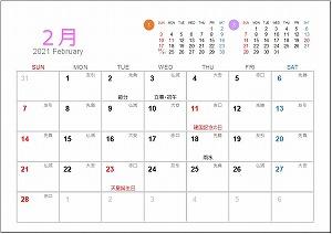カレンダー 2 月 2021 年