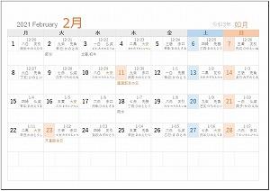 2021年2月A5旧暦入月曜始まり