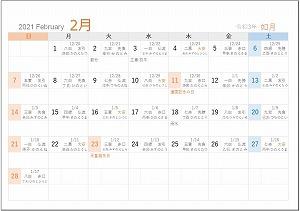 2021年(令和3年)2月A5旧暦入り日曜始まり