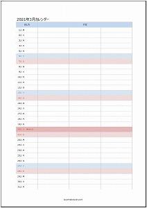 2021年(令和3年)3月エクセルA4カレンダー:シンプル