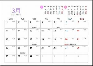 2021年(令和3年)3月A5卓上月曜始まり