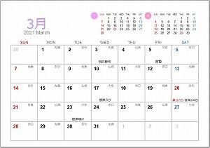 2021年(令和3年)3月A5卓上日曜始まり