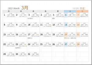 2021年(令和3年)3月A5旧暦入月曜始まり
