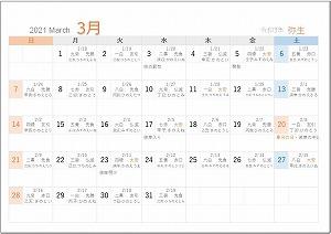 2021年(令和3年)3月A5旧暦入り日曜始まり