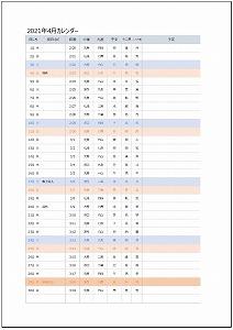 2021年4月エクセルA4カレンダー:旧暦タイプ