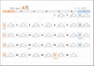2021年4月A5旧暦入り日曜始まり
