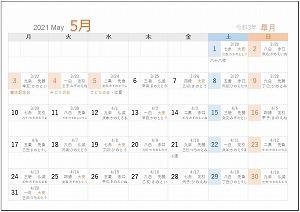 2021年5月A5旧暦入月曜始まり