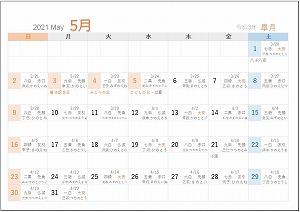 2021年5月A5旧暦入り日曜始まり