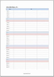 2021年6月エクセルA4カレンダー:シンプル