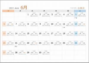 2021年6月A5旧暦入り日曜始まり