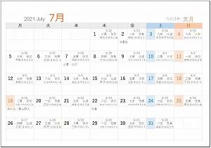 2021年7月A5旧暦入月曜始まり
