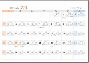 2021年7月A5旧暦入り日曜始まり