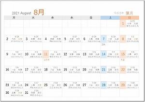 2021年8月A5旧暦入月曜始まり
