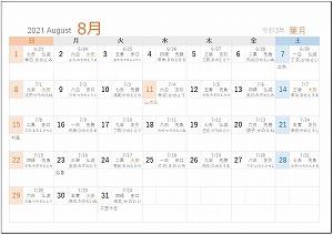 2021年8月A5旧暦入り日曜始まり