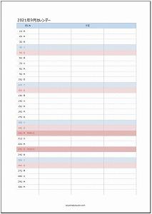 2021年9月エクセルA4カレンダー:シンプル