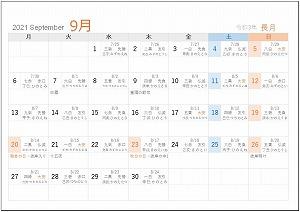 2021年9月A5旧暦入月曜始まり
