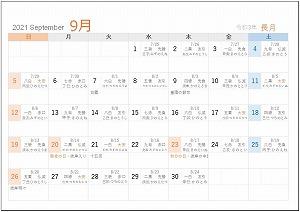 2021年9月A5旧暦入り日曜始まり