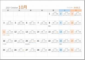 2021年10月A5旧暦入月曜始まり