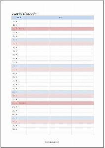 2021年11月エクセルA4カレンダー:シンプル