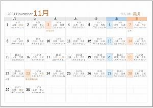 2021年11月A5旧暦入月曜始まり