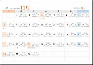 2021年11月A5旧暦入り日曜始まり