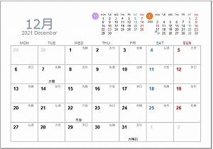 2021年12月A5卓上月曜始まり