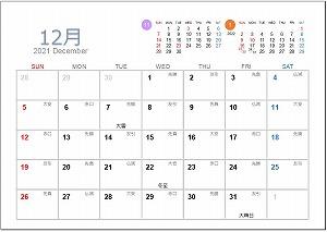2021年12月A5卓上日曜始まり