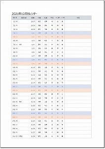 2021年12月エクセルA4カレンダー:旧暦タイプ