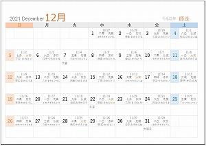 2021年12月A5旧暦入り日曜始まり