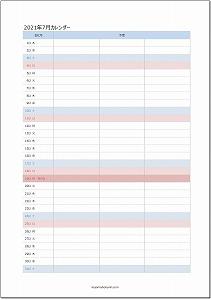 2021年7月エクセルA4カレンダー:シンプル