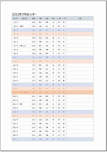 2021年7月エクセルA4カレンダー:旧暦タイプ