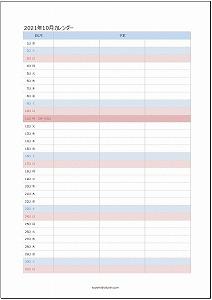 2021年10月エクセルA4カレンダー:シンプル