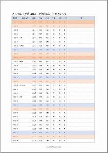 2022年エクセルA4カレンダー:旧暦タイプ