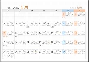 2021年1月A5旧暦入り月曜始まり