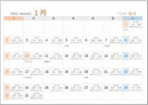 2022カレンダーA5旧暦版_日曜始まり