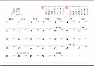 2022年3月A5卓上日曜始まり