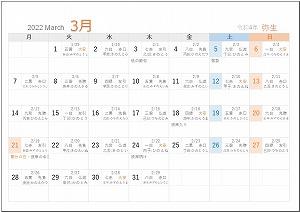 2022年3月A5旧暦月曜始まり