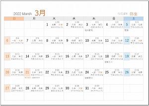 2021年3月A5旧暦入り日曜始まり