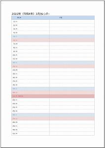 2022年3月エクセルA4カレンダー:シンプル
