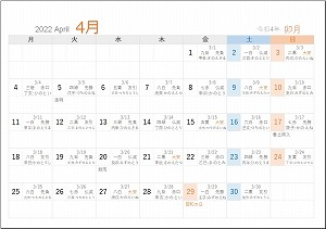2021年4月A5旧暦入月曜始まり