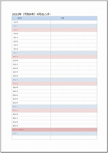 2022年4月エクセルA4カレンダー:シンプル