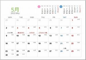 ★2022年5月A5卓上月曜始まり