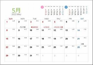 ★2022年5月A5卓上日曜始まり